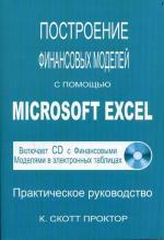 Построение финансовых моделей с помощью Microsoft Excel (+ CD)