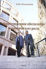 Инвестиционное обеспечение экономического роста: теоретические проблемы, финансовые инструменты, тенденции развития