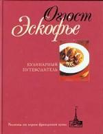 Кулинарный путеводитель