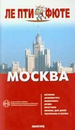 Москва. Путеводитель с картами