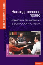 Наследственное право: справочник для населения в вопросах и ответах. Издание 2-е