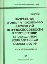 Начисление и оплата пособий по временной нетрудоспособности в соответствии с последними нормативными актами ФСС РФ
