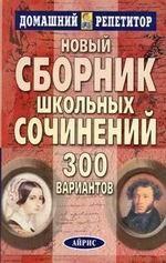 Новый сборник школьных сочинений. 300 вариантов
