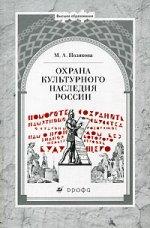 Охрана культурного наследия России. Учебное пособие