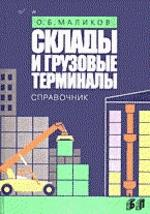 Склады и грузовые терминалы. Справочник