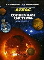 Солнечная система. Атлас