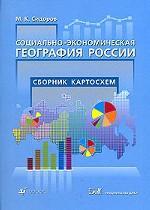 Социально-экономическая география России. Сборник картосхем