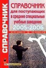 Справочник для поступающих в ССУЗы. 2005-2006 гг