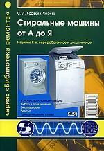 Стиральные машины от А до Я. Справочник. 2-е Издание
