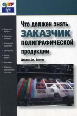 Что должен знать заказчик полиграфической продукции: девять шагов успешной проверки контрольных оттисков в офсетной типографии