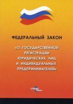 """ФЗ """"О государственной регистрации юридических лиц и индивидульных предпринимателей"""""""