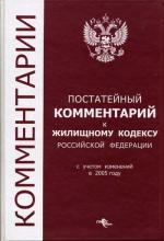 Постатейный комментарий к Жилищному кодексу РФ. Бойцов Г.В