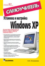 Установка и настройка Windows XP. Самоучитель