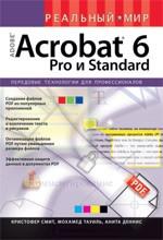 Реальный мир Adobe Acrobat 6 Pro и Standard
