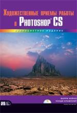 Художественные приемы работы в Photoshop CS