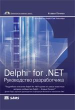 Delphi for .NET. Руководство разработчика