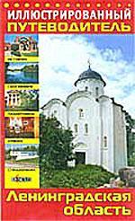 Ленинградская область. Иллюстрированный путеводитель