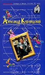 Александр Курляндский