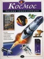 Космос. Полная энциклопедия