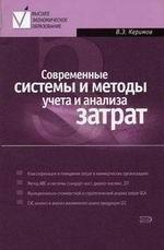 Современные системы и методы учета и анализа затрат в коммерческих организациях