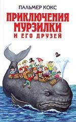 Приключения Мурзилки и его друзей