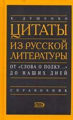 Цитаты из русской литературы