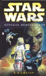 Star Wars: Корабль невольников