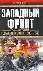Западный фронт. Германия в войне 1939-1945гг