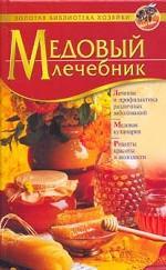 Медовый лечебник