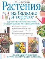 Растения на балконе и террасе