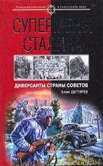 Супермены Сталина. Диверсанты Страны Советов
