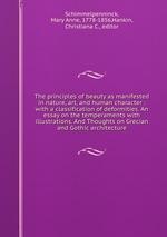essay on beauty of assam
