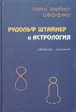 Рудольф Штайнер и астрология