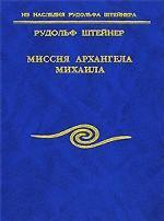 Миссия Архангела Михаила
