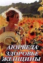 Аюрведа. Здоровье женщины