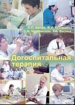 Догоспитальная терапия