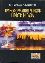 Трансформация рынков нефти и газа