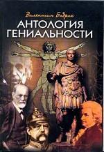Антология гениальности