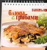 Блюда с грибами