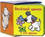 Веселый щенок и его друзья. Книжка-игрушка