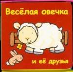 Веселая овечка и ее друзья. Книжка-игрушка