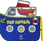 Мой корабль