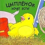 Цыпленок хочет есть
