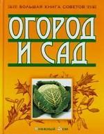 Огород и сад. Большая книга советов