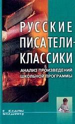 Русские писатели-классики. Анализ произведений школьной программы
