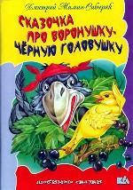 Сказочка про воронушку - черную головушку