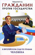 Гражданин против государства в Европейском суде по правам человека
