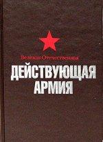 Великая Отечественная война 1941-1945 гг.: Действующая армия