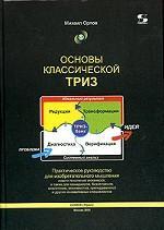Основы классической ТРИЗ. Расширенный курс высокоэффективного инновационного мышления, 5-е изд