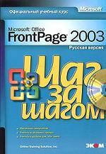 Microsoft Office FrontPage 2003. Русская версия. Шаг за шагом (+CD)
